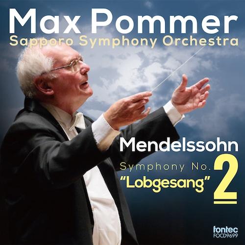 マックス・ポンマー 札幌交響楽団 メンデルスゾーン:交響曲 第2番「讃歌」