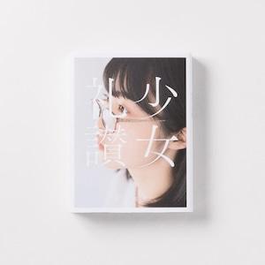 【サイン本】青山裕企 80th:写真集『少女礼讃』