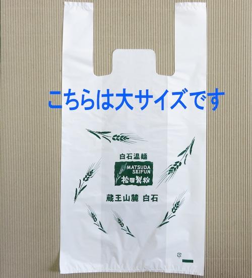 当店オリジナル小分け用袋【大サイズ・25枚入】(レジ袋)