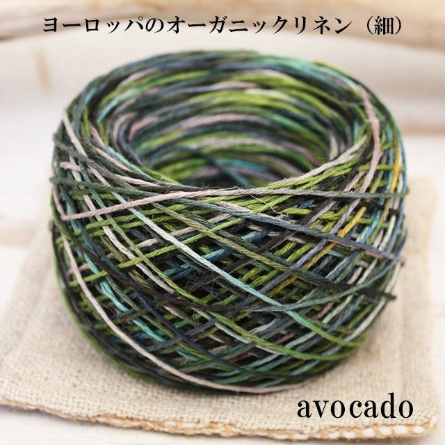 【在庫処分】ヨーロッパのオーガニックリネン(細タイプ 太さ約0.8mm) 15g(約50m)avocado