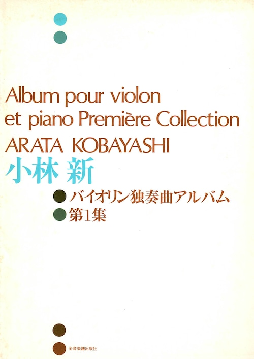 K03i07 バイオリン独奏曲アルバム 第1集(バイオリン/小林新/楽譜)