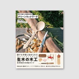 書籍『グリーンウッドワーク 生木で暮らしの道具を作る』