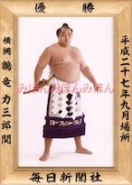 平成27(2015)年9月場所優勝 横綱 鶴竜力三郎関(2回目の優勝)