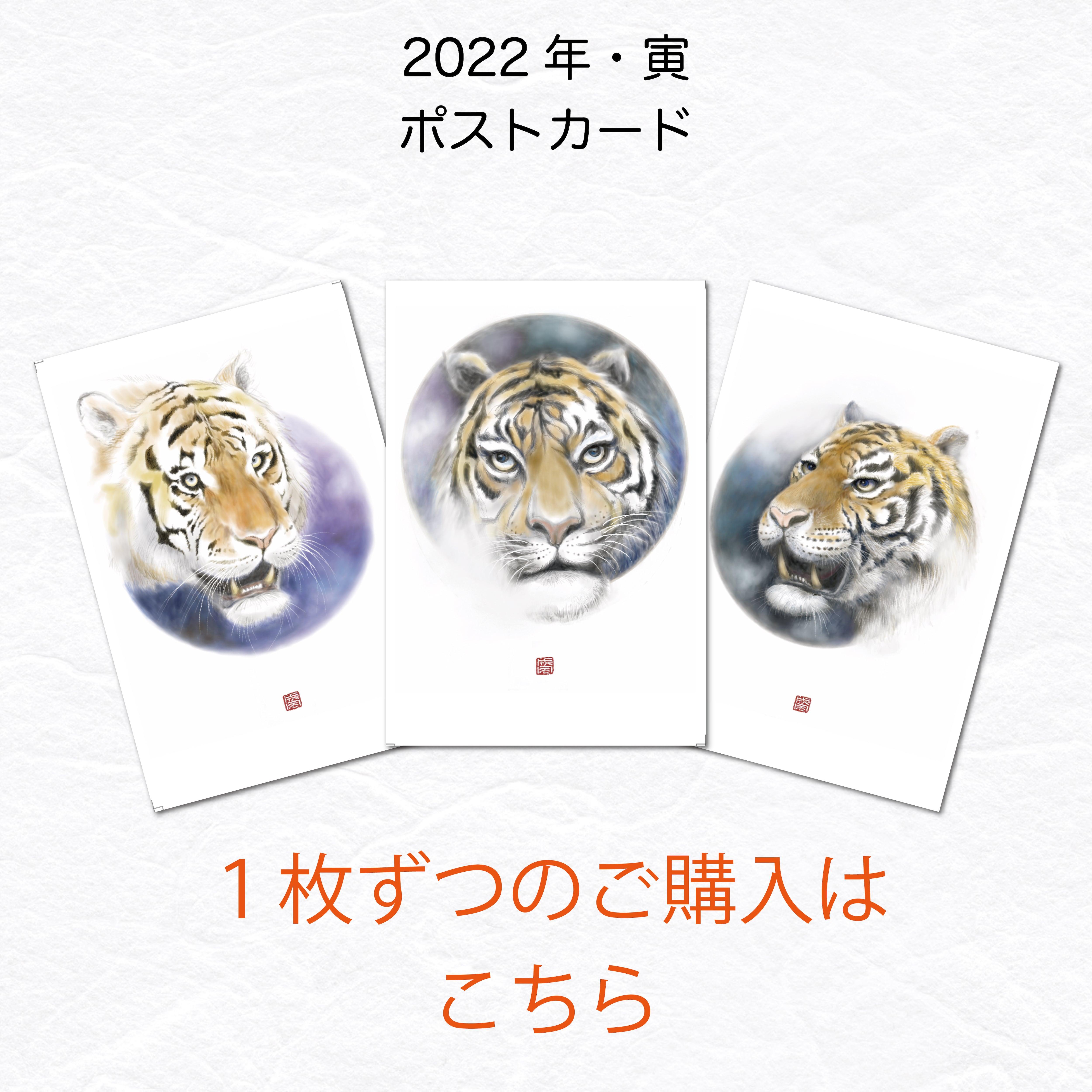 2022年 ポストカード・年賀状 寅