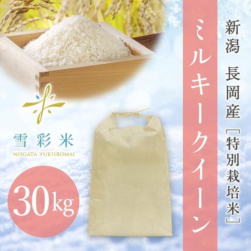 【雪彩米】長岡産 特別栽培米 令和2年産 ミルキークイーン 30kg