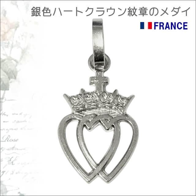 銀色透かしハートクラウン紋章のメダイユ パリ サクレクール寺院正規品 フランス製 ペンダント ゴールドネックレス