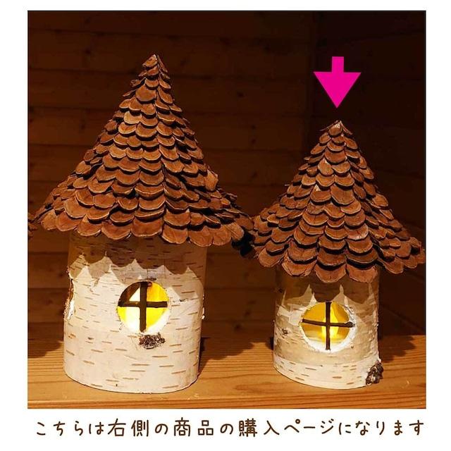 【富良野 森の贈り物】小人のお家ランプシェード(小)