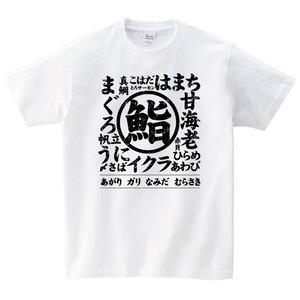 鮨 Tシャツ メンズ レディース 半袖 パロディ ゆったり おもしろ トップス 白 30代 40代 ペアルック プレゼント 大きいサイズ 綿100% 160 S M L XL