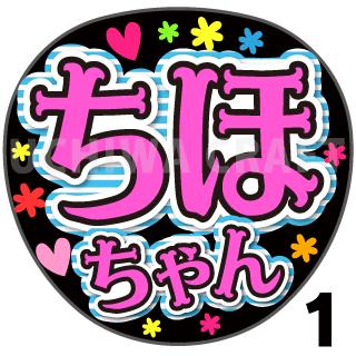 【プリントシール】【STU48/石田千穂】『ちほちゃん』コンサートや劇場公演に!手作り応援うちわで推しメンからファンサをもらおう!!