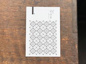 【活版印刷】模様葉  [じゅんこく/黒]