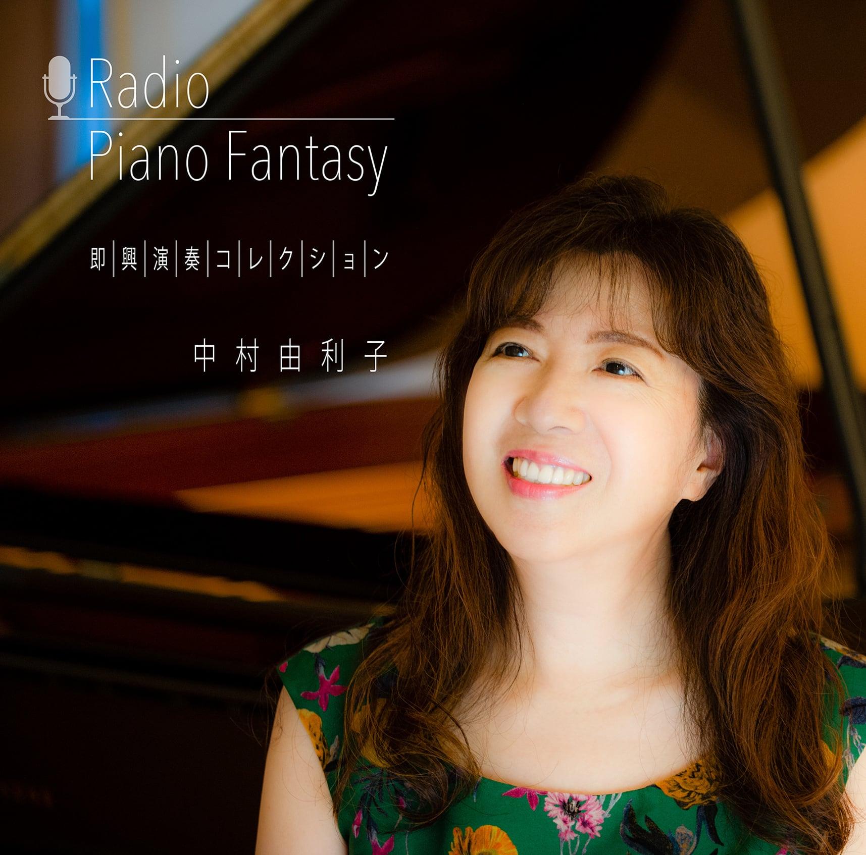 CD 「Radio Piano Fantasy 即興演奏コレクション」