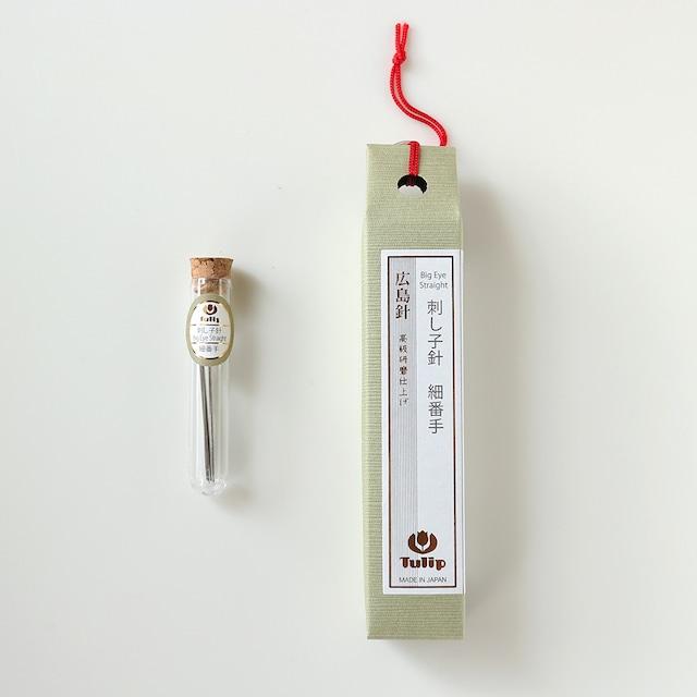 刺し子針 【細番手】高級研磨仕上げ |チューリップ