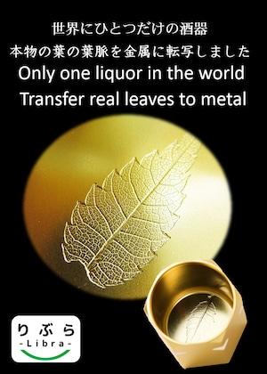 人肌 ─煌祈─(酒器)ゴールド