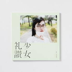 【サイン本】青山裕企 86th:写真集『少女礼讃 Ⅲ』