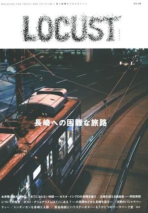 LOCUST vol.4 長崎への困難な旅路