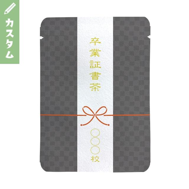 【カスタム対応】卒業証書柄(10個セット)_cg036|オリジナルメッセージプチギフト茶