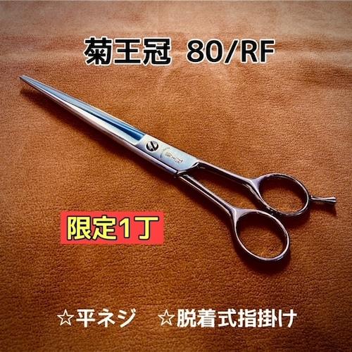 ★限定1丁★ 菊王冠 80/RF (ヨーロッパスタイル)