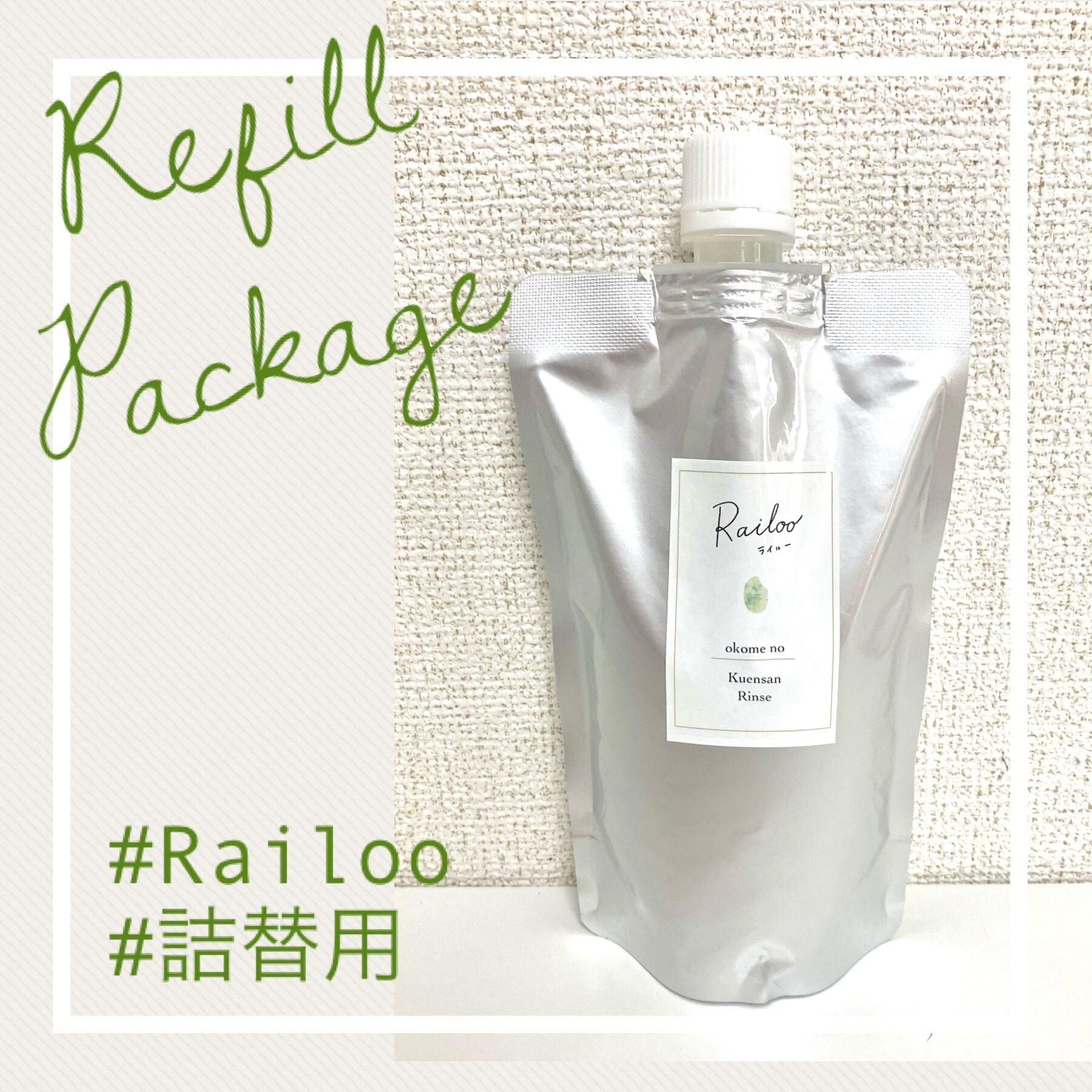 Railooアンバサダー限定◇詰替用◇ライルーお米のクエン酸リンス◇300mL