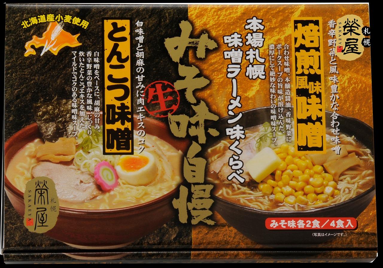 味噌自慢ラーメン4食×2箱 【常温】