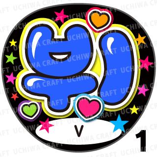 【プリントシール】【BTS(防彈少年團)/V(ブイ)】『뷔』コンサートやツアーに!手作り応援うちわでファンサをもらおう!!!