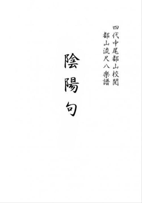 T32i065 陰陽句(尺八/初代 山本邦山/尺八/都山式譜)