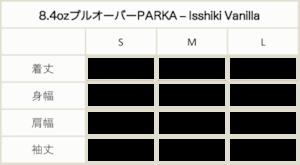 8.4ozプルオーバーPARKA – Isshiki Vanilla