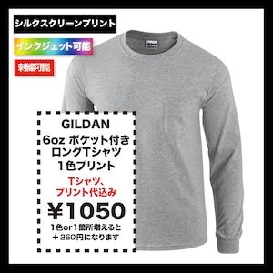 GILDAN ギルダン 6.0oz ウルトラコットン ロングスリーブ ポケット Tシャツ リブあり(品番2410)