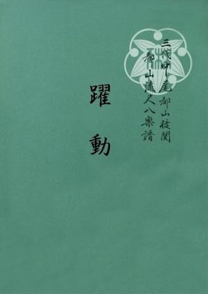 T32i675 躍動(実兼咲山/楽譜)