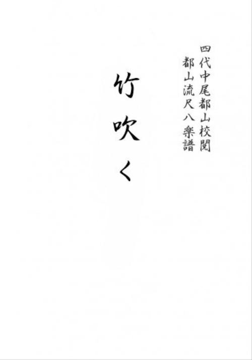 T32i134 竹吹く(尺八/初代 石垣征山/尺八/都山式譜)