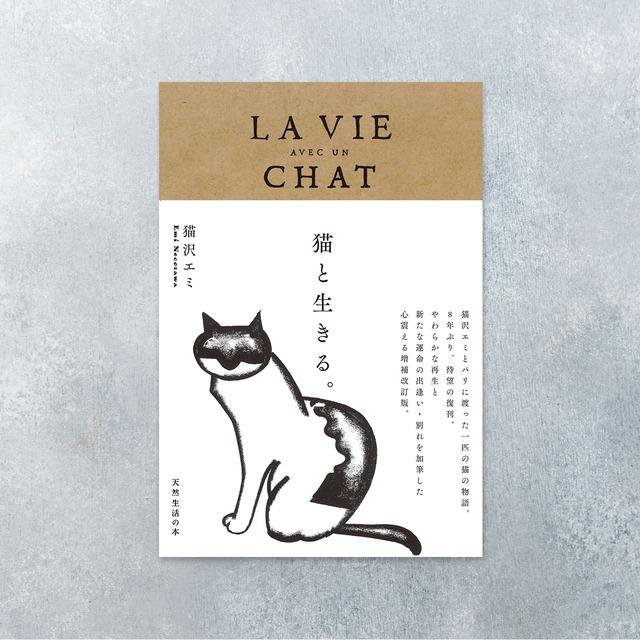 猫と生きる。/猫沢エミ・著【送料無料】