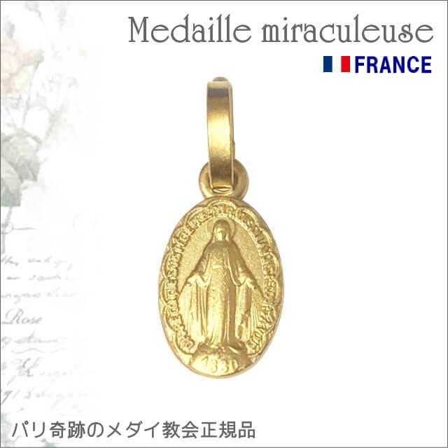 Sサイズ 真鍮金色スカラップ 不思議のメダイ パリ奇跡のメダイユ教会正規品 フランス製 聖母マリア ペンダント ゴールドネックレス
