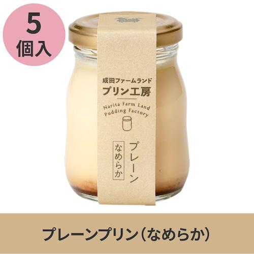 5個入プリン(プレーン/なめらか)