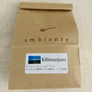 キリマンジャロ(中煎り)