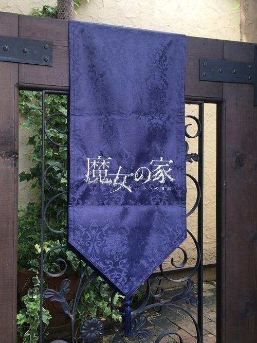 魔女の家 エレンの日記 刺繍タペストリー ネイビー 公式商品