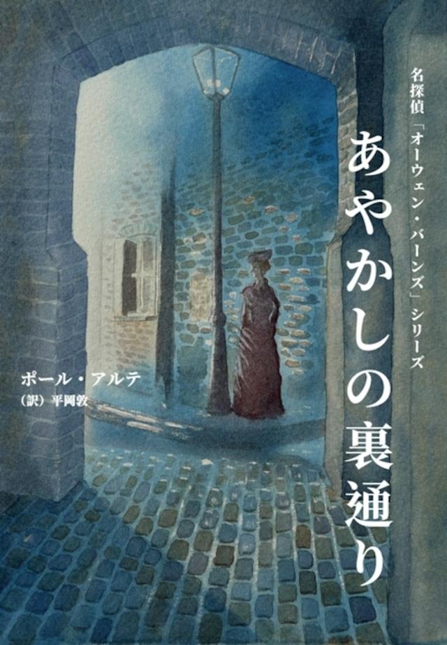 (「名探偵オーウェン」シリーズ第一弾)『あやかしの裏通り』ポール・アルテ著/平岡敦訳/B6判