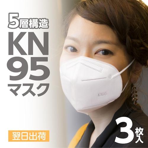 KN95マスク 5層構造 使い捨て メルトブローン 男女兼用フリーサイズ 口元に余裕をもたせた立体デザインにより息苦しさを低減