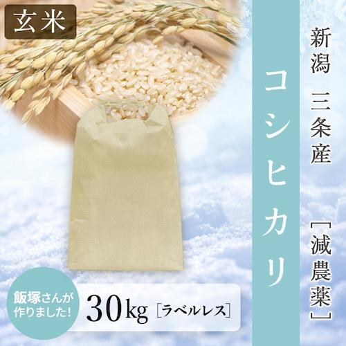 【雪彩米】《玄米》令和3年産 三条産 新米 コシヒカリ 30kg