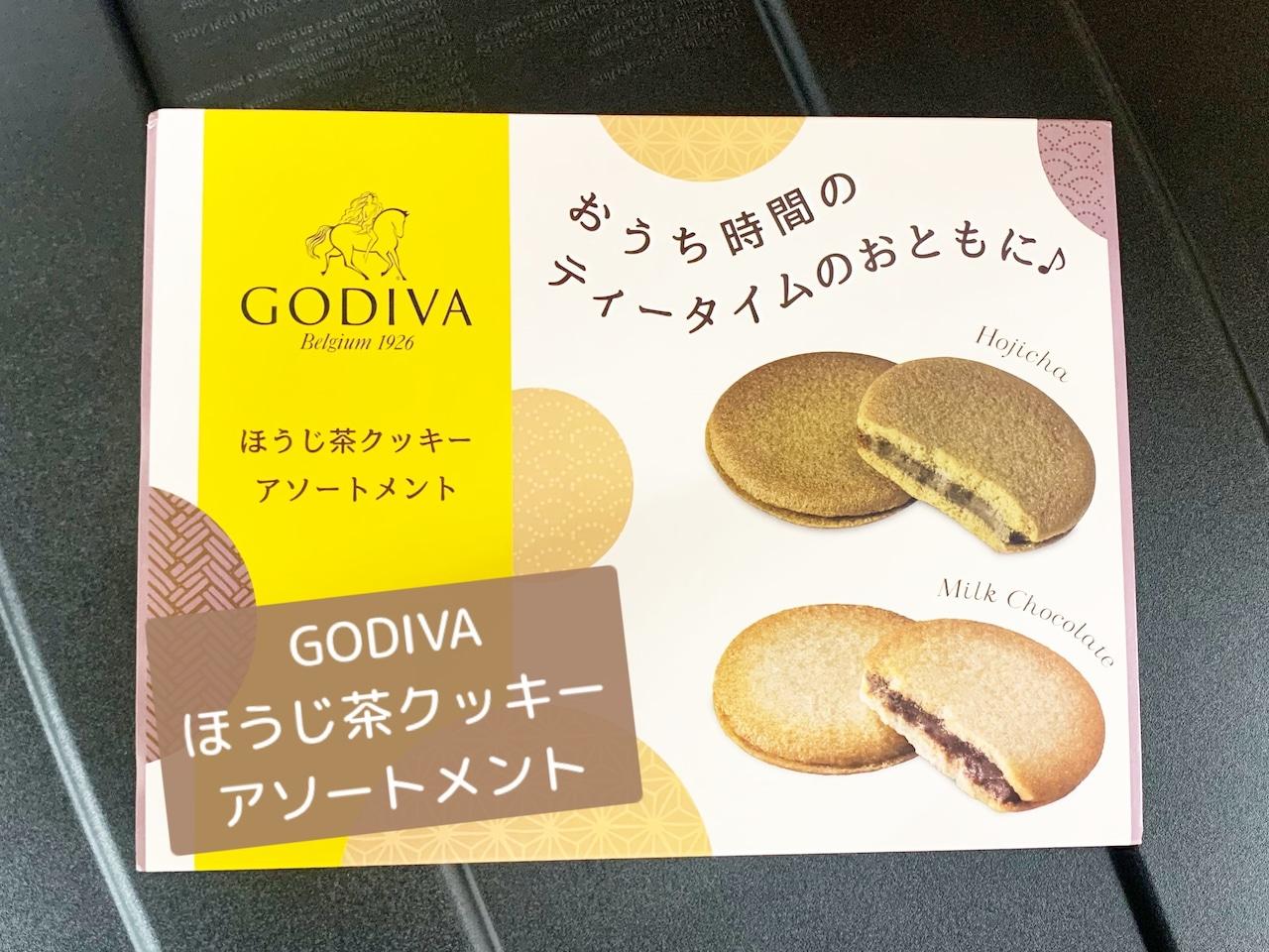 ゴディバ ほうじ茶クッキー