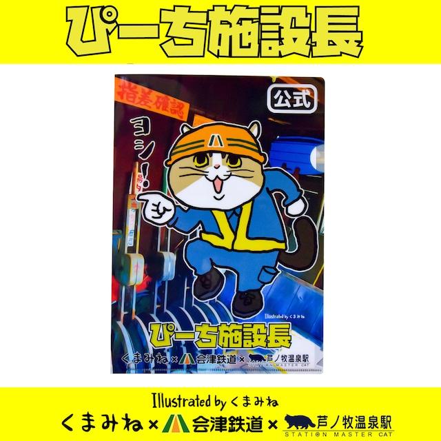 ぴーち施設長【仕事猫】クリアファイル