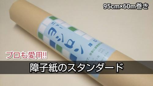 障子紙 ヨシロン(白い障子紙/安価な障子紙/業務用/60m巻/DIY)