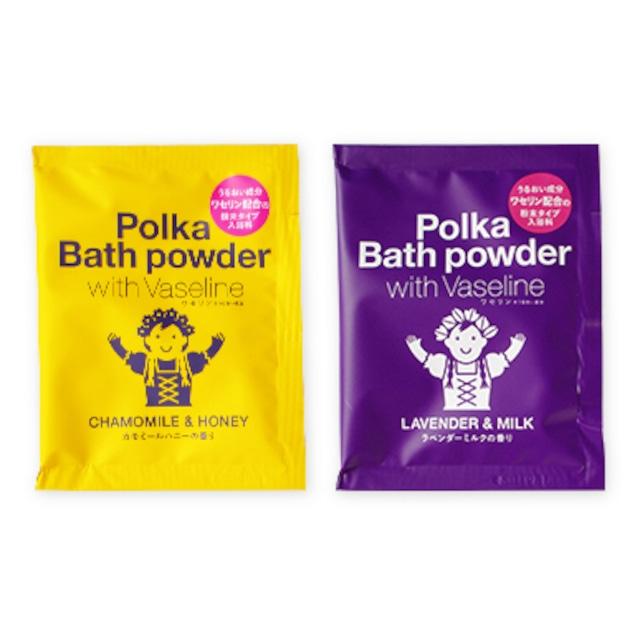 【NEW!】ポルカバス 粉末タイプ入浴料 /POLKA BATH Bath Powder with Vaseline