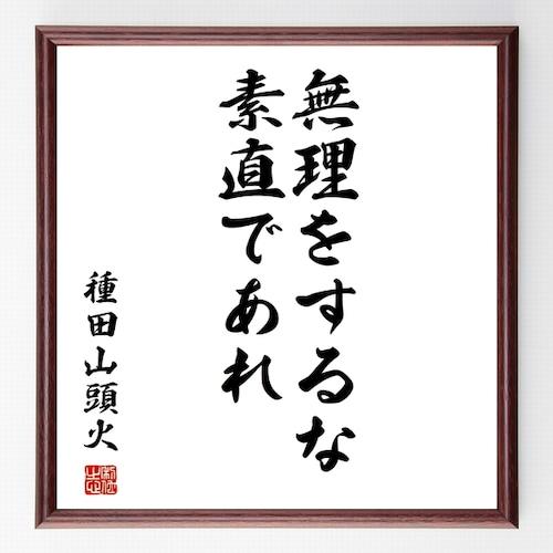 種田山頭火の名言書道色紙『無理をするな、素直であれ』額付き/受注後直筆(千言堂)Z0383