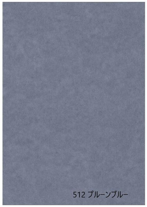インテリアふすま紙パレット512  プルーンブルー (ふすま紙/インテリアふすま紙/カラーふすま紙/大きな紙/DIY/青色ふすま紙)