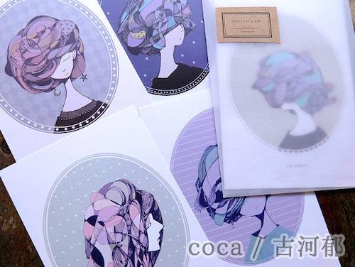 ポストカードセット - postcard set - coca / 古河郁