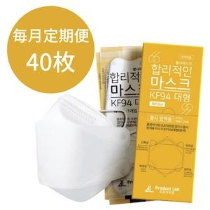 【毎月配送40枚 / ホワイト】FDA認証SSSランクKF94マスク正規品:全国送料無料