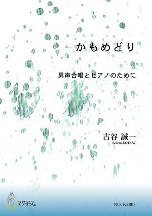 K2803 かもめどり(男声合唱,ピアノ/古谷誠一/楽譜)
