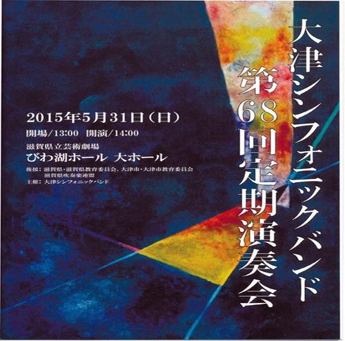 大津シンフォニックバンド 第68回定期演奏会【2015年5月31日】
