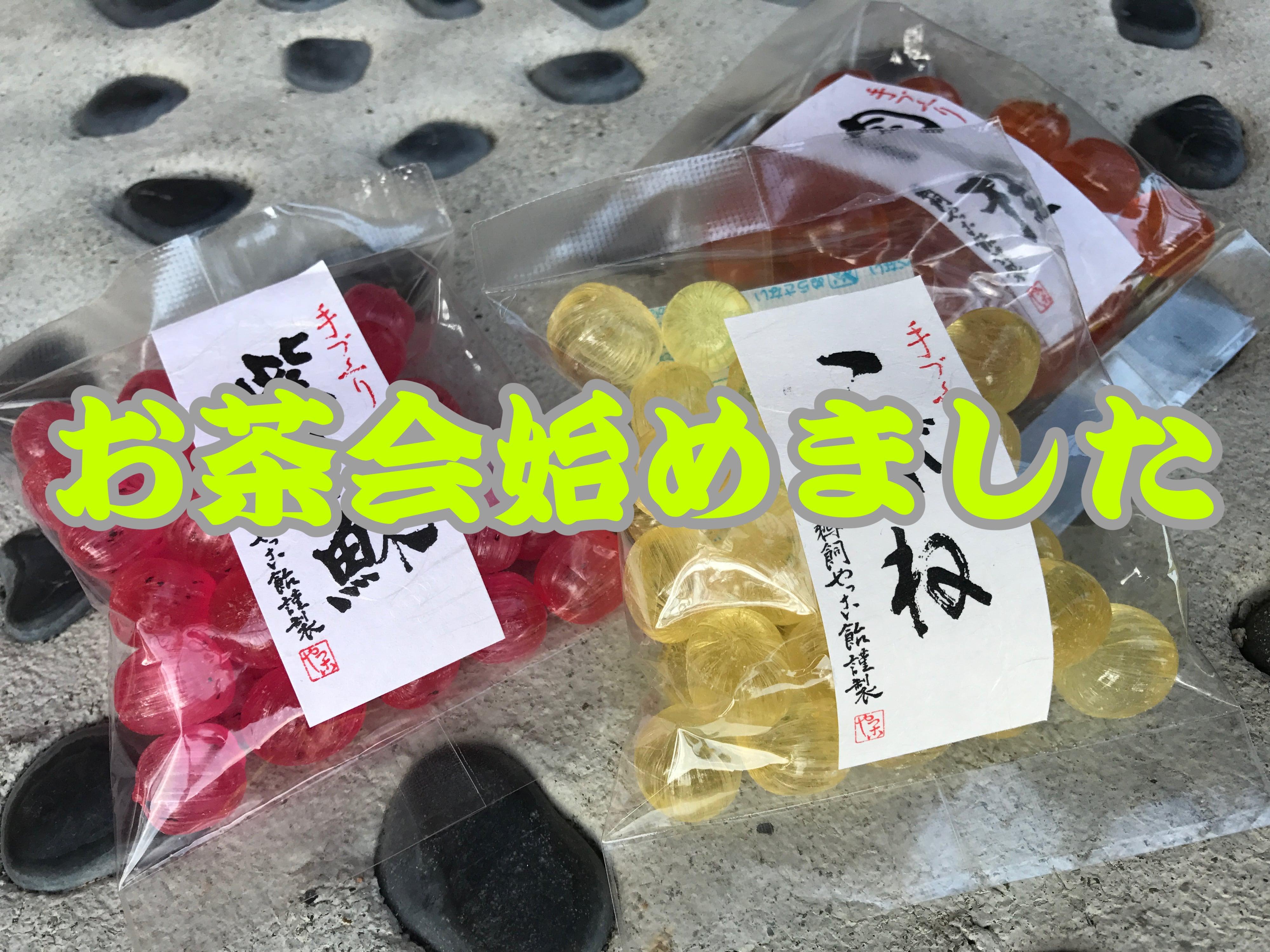【首都圏限定】お茶会 / 500円