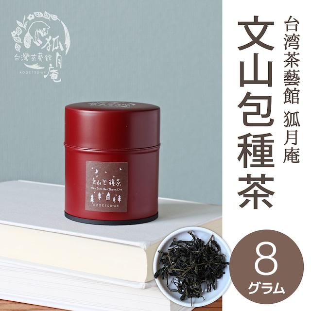 文山包種茶/茶缶8g