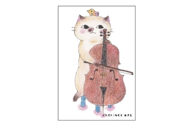 チェロ猫のポストカード(4枚セット)